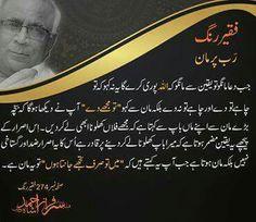 Kahe Faqeer Book By Syed Sarfraz Shah
