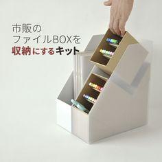 ファイルBOXを収納にするキット ペンスタンドと大切なものを入れる秘密のボックス付き