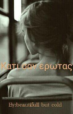 covers! για τις ιστοριες σας. - Κατι σαν ερωτας (1) #wattpad #-
