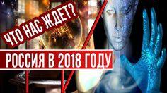 Что ждет Россию в 2018 году?  Предсказания ВЕЛИКИХ ПРОРОКОВ и ЭКСТРАСЕН...