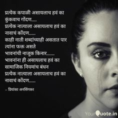 Poem Quotes, Life Quotes, Marathi Poems, Deep Words, Be Yourself Quotes, Graffiti, Inspirational Quotes, Thoughts, Quote Life