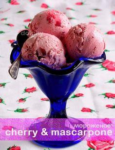 Очень приятное и нежное мороженое, в котором удачно сочетаются кремовость маскарпоне и кислинка вишни. Для Красных монообедов от zoryanchik. Ингредиенты (выход…