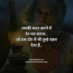REKLAMLAR Motivational Quotes & Status, Inspirational Quotes & Status Source You are in the right place about love quotes deep … Hindi Quotes Images, Inspirational Quotes In Hindi, Shyari Quotes, Motivational Picture Quotes, Hindi Quotes On Life, Truth Quotes, Krishna Quotes In Hindi, Motivational Shayari, Motivational Status
