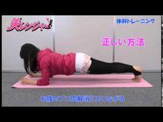 1日たった10秒!驚くほどお腹がへこむ「体幹トレーニング」