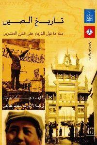 تحميل كتاب تاريخ الصين منذ ما قبل التاريخ حتى القرن العشرين Pdf لـ هيلدا هوخام مكتبة طريق العلم Book Challenge Books Movie Posters