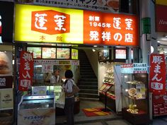 4.ホルモン焼き - 大阪のオススメ「食べ歩き」グルメ11選 - Find Travel