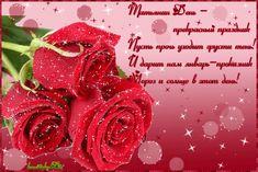 Скачать gif открытки: Татьянин день. Красные розы из категории День студента