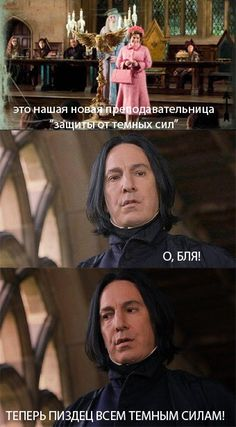 61 Ideas For Funny Harry Potter Pictures Severus Snape Harry Potter Comics, Harry Potter Jokes, Harry Potter Anime, Harry Potter Funny Pictures, Funny Pictures With Captions, Severus Snape, Stupid Memes, Mom Humor, Tumblr Funny