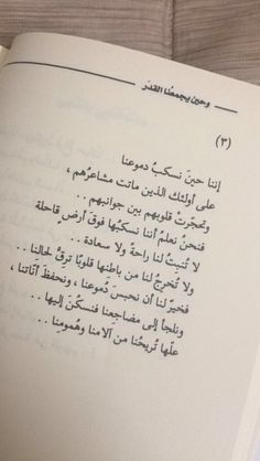 Book Qoutes, Quotes For Book Lovers, Like Quotes, Funny People Quotes, Funny Arabic Quotes, Religion Quotes, Wisdom Quotes, English Love Quotes, Wattpad Quotes