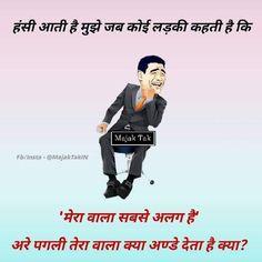 Hindi Jokes, Hindi Chutkule , Best Funny Jokes in Hindi, Santa Banta Jokes Best Funny Jokes, Funny School Jokes, School Humor, Funny Memes, Funny Quotes In Hindi, Jokes In Hindi, Jokes Quotes, Hindi Chutkule, Santa Banta Jokes