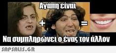Funny Picture Quotes, Funny Pictures, Funny Quotes, Funny Memes, Jokes, Are You Serious, Funny Greek, Funny Vid, Greek Quotes