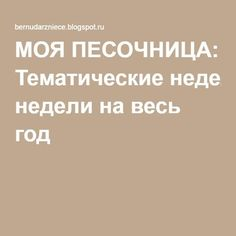 МОЯ ПЕСОЧНИЦА: Тематические недели на весь год - Tap the link to shop on our official online store! You can also join our affi
