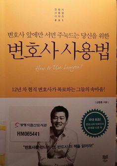 15.7.28 변호사 사용법 김향훈