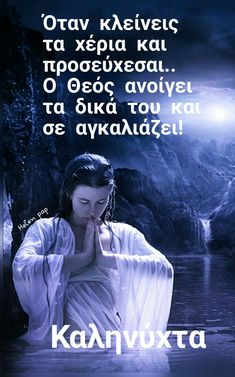 Greek Beauty, Orthodox Christianity, Greek Quotes, Christian Faith, Holy Spirit, Good To Know, Good Night, Jesus Christ, Wish