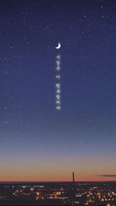 starry sky anime - Best of Wallpapers for Andriod and ios Phone Screen Wallpaper, Iphone Background Wallpaper, Scenery Wallpaper, Cellphone Wallpaper, Galaxy Wallpaper, Dark Wallpaper, Korea Wallpaper, Tumblr Wallpaper, Iphone Wallpaper Korean