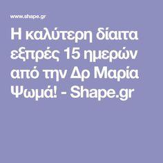 Η καλύτερη δίαιτα εξπρές 15 ημερών από την Δρ Μαρία Ψωμά! - Shape.gr Fitness Diet, Health Fitness, Beauty Studio, Health Diet, Healthy Tips, Face And Body, Body Care, Beauty Hacks, Weight Loss