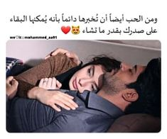 Image about مسلسلات تركية in تصميمي 📲 by мσнαммє∂ Unique Love Quotes, Short Quotes Love, Sexy Love Quotes, Love Husband Quotes, True Love Quotes, Arabic Love Quotes, Love Quotes For Him, Funny Happy Birthday Wishes, Birthday Quotes For Me