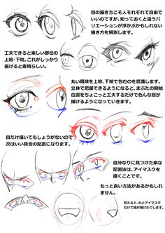 Eyes by hosaku