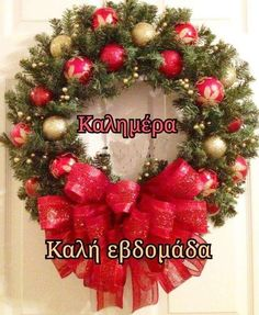 Good Morning, Christmas Wreaths, Holiday Decor, Buen Dia, Bonjour, Good Morning Wishes