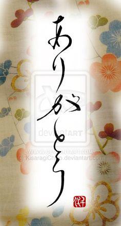 """Asu arito omou kokoro no adazakura yowani arashi no fukanumonokawa... By Shinran Jōnin en.wikipedia.org/wiki/Shinran """"If you assume that there is tomorrow, even the most beautiful cherry bloss..."""