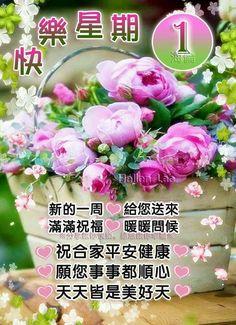 Gd Morning, Morning Wish, Morning Quotes, Night, Sunday, Chinese, Domingo, Chinese Language