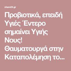 Προβιοτικά, επειδή Υγιές Έντερο σημαίνει Υγιής Νους! Θαυματουργά στην Καταπολέμηση του Στρες, της Κατάθλιψης και του Άγχους! - share24.gr