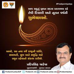 Wish You #HappyDiwali #HappyDeepavali #happynewyear @BJP4India @BJP4Gujarat #HappyDiwali #BJP #HinduNewYear #JayShriRaam