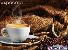 Кофе для красоты и здоровья  Кофе – это не только вкусный и тонизирующий напиток. Многие ученые в последнее время все чаще высказываются о его полезности для организма. Правда, все же сходятся на том, что употребление кофе должно быть умеренным. Почему вкусный кофе нужно ограничивать? Попробуем выяснить.  1. Кофе помогает людям, занимающимся умственным трудом. Он возбуждает клетки головного мозга и располагает к сосредоточенному мышлению. Но при передозировке вызывает сильные головные боли…