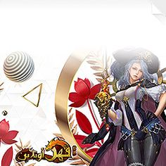 Conquer Online Arabic Version New promotion from Dec.5 to Dec.21