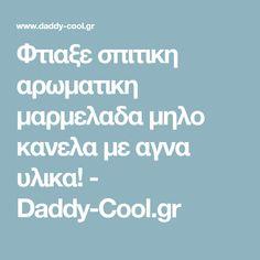 Φτιαξε σπιτικη αρωματικη μαρμελαδα μηλο κανελα με αγνα υλικα! - Daddy-Cool.gr