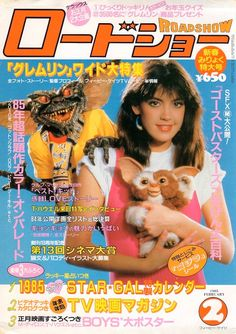 Phoebe Cates covers Road Show Magazine ( Japan) 1985