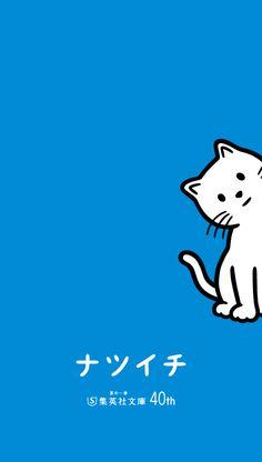 ナツイチ - 集英社文庫 40th Japan Illustration, Digital Illustration, Brand Character, Character Design, Japanese Logo, Japan Design, Illustrations, Japan Art, Emoticon