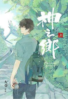 Otaku Anime, Anime Boys, Cute Anime Guys, Manga Anime, Anime Art, Fanarts Anime, Anime Characters, Character Art, Character Design