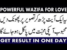 powerful wazifa for love Islamic Phrases, Islamic Messages, Islamic Dua, Duaa Islam, Islam Quran, Prayer For Forgiveness, Prayer For Love, Husband And Wife Love, Islamic Videos