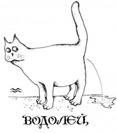 ACUARIO - Рисунки знаков зодиака в образе котов, котиков и кошечек. Картинки знаков зодиака. Водолей.