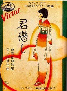 Takehisa Yumeji 竹久夢二 (1884-1934)Kimikoishi 君恋し (You, love) music sheet cover illustration - Victor - Japan - 1928Source : ongsf4s.exblog.jp
