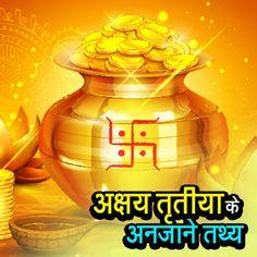 अक्षय तृतीया के अनजाने तथ्य हम सभी जानते हैं कि #अक्षयतृतीया को नई शुरवात, नया निर्माण और सोने के गहने और संपत्ति जैसे महंगे चीजों को खरीदने के लिए शुभ दिन माना जाता है। हालांकि इस दिन को भारत में कई तरीकों से मनाया जाता है। इस वीडियो में देखिये अक्षय तृतीया से जुड़े अनजानी बातों को - http://bit.ly/2qdZrYK. #Artha #AkshayaTritiya #AkshayaTritiya2017 #Hindu #Hinduism
