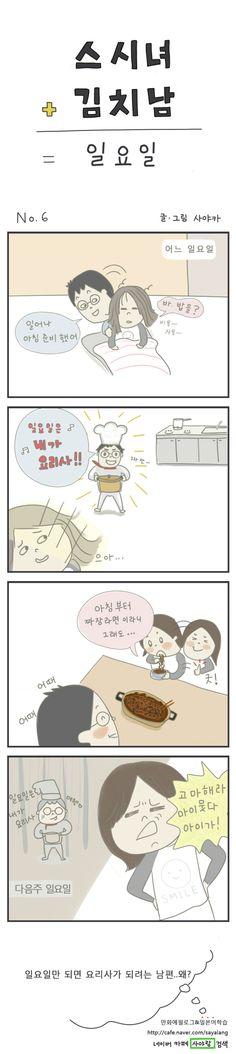 스시녀와 김치남 6화