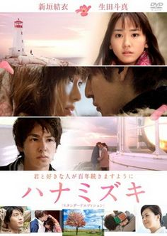 A Japanese movie I recommend! it is one of my favorite! Romance Movies, Drama Movies, Movie Gifs, I Movie, Best Kdrama, Japanese Drama, Movie Collection, Movies Showing, Korean Drama