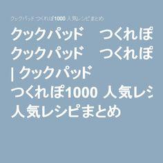 クックパッド つくれぽ1000以上レシピ 【フライドチキン】 | クックパッド つくれぽ1000 人気レシピまとめ