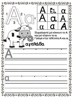 Μαθαίνω να γράφω τα γράμματα της αλφαβήτας. Για τα παιδιά της πρώτης … School Lessons, Art Lessons, Learn Greek, Greek Language, Starting School, Grammar Worksheets, Thing 1, Educational Activities, Primary School