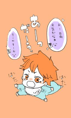Hinata Shouyou, Karasuno babies