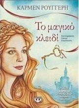Large 20160723123909 to magiko kleidi Preschool Letters, Beautiful Stories, I Love Books, Fairy Tales, Disney Characters, Fictional Characters, Illustration, Greek, Cat