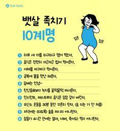 K-POPアイドルみたいな綺麗なウエストに♡お腹の贅肉を落とすのに効果的な「腹筋運動⑥選」☆ | 韓国情報サイト 모으다[モウダ] Fitness Diet, Health Fitness, Korean Text, Knowledge Quiz, Better Posture, Healthy Exercise, Homemade Skin Care, Health Education, Health Tips