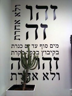Daniel Waisberg was at Google's Tel Aviv office recently and posted a picture of some art he found in one of their conference rooms.  The words are from a famous Israeli song writer named Ehud Manor.