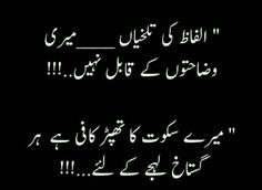 Urdu Quotes, Poetry Quotes, Mood Quotes, Life Quotes, Attitude Quotes, Motivation Quotes, Taunting Quotes, Urdu Poetry Ghalib, Poetry Lines