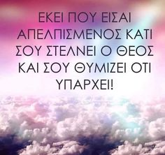Quotes To Live By, Life Quotes, Greek Quotes, Spiritual Quotes, Christianity, Pray, Believe, Spirituality, Thoughts