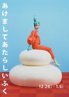 ルミネ新宿 | LUMINE Japan Advertising, Advertising Design, Asian Design, Ad Design, Japan Branding, Japanese Poster, Japanese Graphic Design, Poster Layout, Design Graphique