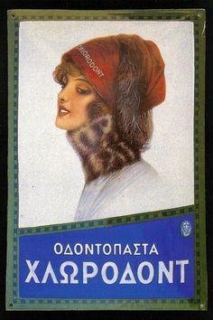 """οδοντοπαστα """"ΧΛΩΡΟΔΟΝΤ""""  παλιές διαφημίσεις - Greek retro ads Old Posters, Vintage Posters, Vintage Signs, Vintage Ads, Old Greek, Old Advertisements, Advertising, Poster Ads, Retro Ads"""