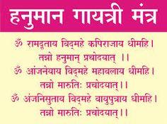 A website on latest wallpapers of Lord Hanuman and Balaji Sanskrit Quotes, Sanskrit Mantra, Vedic Mantras, Yoga Mantras, Hindu Mantras, Hindi Quotes, Hindu Vedas, Hindu Deities, Hinduism